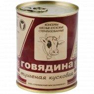 Консервы мясные «Говядина тушеная» стерилизованные, 338 г.
