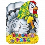 Русская народная сказка «Курочка Ряба»