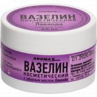 Вазелин косметический с эфирным маслом лаванда, 45 мл.