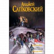 Книга «Сага о Рейневане» Сапковский А.