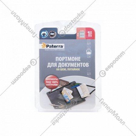 Портмоне для документов «Paterra» потайное, 15х20 см.