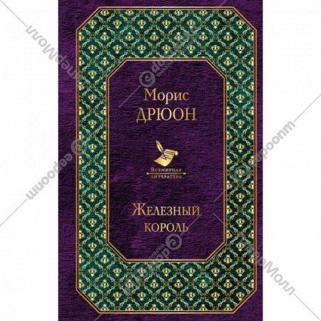 Книга «Железный король» Дрюон М.