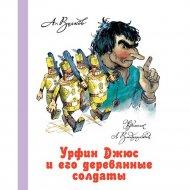 Книга «Урфин Джюс и его деревянные солдаты» Волков А.М.