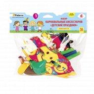 Набор карнавальных аксессуаров «Детский праздник» 16 предметов.