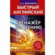 Книга «Быстрый английский. Тренажер по чтению» Державина В.А.