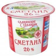 Сметана «Славянские традиции» 26%, 380 г.