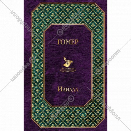Книга «Илиада» Гомер.