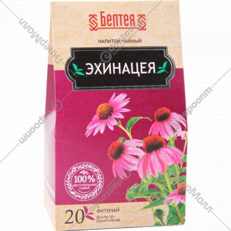 Напиток чайный «Белтея» эхинацея, 20х1 г.