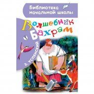 Книга «Волшебник Бахрам» Успенский Э.Н.