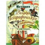 Книга «История Великих географических открытий в картинках» Мабел Джордж.