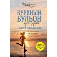 Книга «Куриный бульон для души. Создай себя заново».