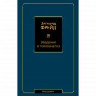 Книга «Введение в психоанализ» Фрейд З.
