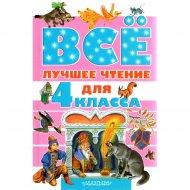 Книга «Всё лучшее чтение для 4 класса» С.Я. Маршак, П.П. Бажков.