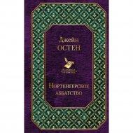Книга «Нортенгерское аббатство» Остен Дж.
