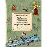 Книга «Приключения Чиполлино. Путешествие Голубой Стрелы».