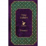Книга «Рубайат» О. Хайям.