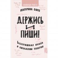 Книга «Держись и пиши. Бесстрашная книга о создании текстов» Оаро Е.