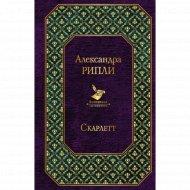 Книга «Скарлетт» А.Рипли.