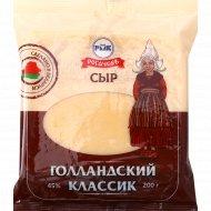 Сыр «Голландский Классик» 45%, 200 г.