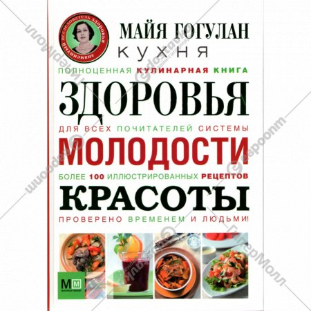 Книга «Кухня здоровья, молодости, красоты» Гогулан М.Ф.