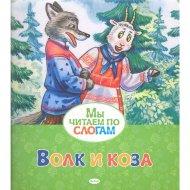 Книга «Волк и коза».