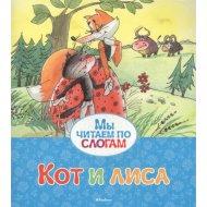 Книга «Кот и лиса».