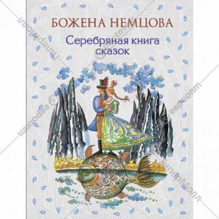 Книга «Серебряная книга сказок ил. Ш. Цпина» Б. Немцова.