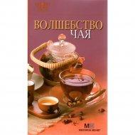 Книга «Волшебство чая»