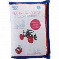 Чехлы на колеса «Roxy-Kids» для детской коляски, 4 шт.