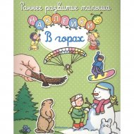 Книга «В горах» раннее развитие малыша, с наклейками.