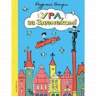 Книга «Ура, за Зденеком!» О. Секора.