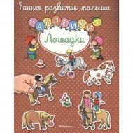 Книга «Лошадки» раннее развитие малыша, с наклейками.