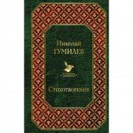Книга «Стихотворения» Н.С. Гумилев.