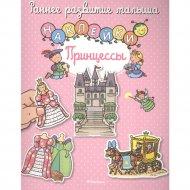 Книга «Принцессы» раннее развитие малыша, с наклейками.