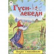 Книга «Гуси-Лебеди» сказки с наклейками.