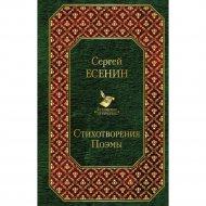 Книга «Стихотворения. Поэмы» С.А. Есенин.