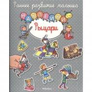 Книга «Рыцари» раннее развитие малыша, с наклейками.