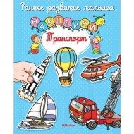 Книга «Транспорт» раннее развитие малыша, с наклейками.