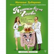 Книга «Кишка всему голова. Кожа, вес, иммунитет и счастье».