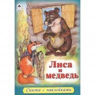 Книга «Лиса и Медведь» сказки с наклейками.
