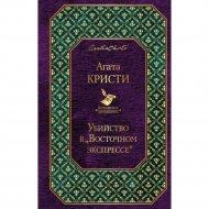 Книга «Убийство в Восточном экспрессе» А. Кристи.