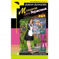 Книга «Мохнатая лапа Герасима» Д.А. Донцова.