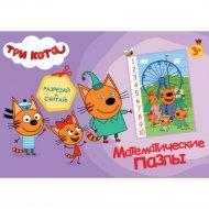 Книга «Математические пазлы. Три кота».