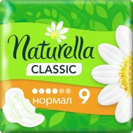 Прокладки женские «Naturella» Classic Camomile Normal Single, 9 шт.
