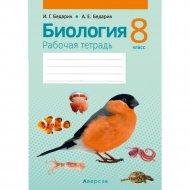 Книга «Биология. 8 класс. Рабочая тетрадь».