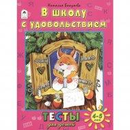 Книга «В школу с удовольствием».