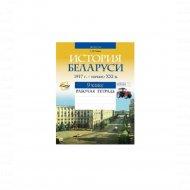 Книга «История Беларуси. 9 кл. Рабочая тетрадь» Панов.