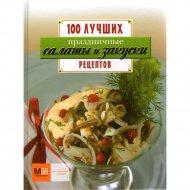 Книга «Праздничные салаты и закуски» Примакова Е.С.
