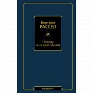 Книга «Почему я не христианин» Рассел Б.