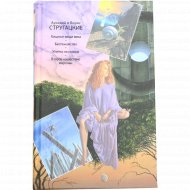 Книга «Хищные вещи века» том 4, 2-е издание.